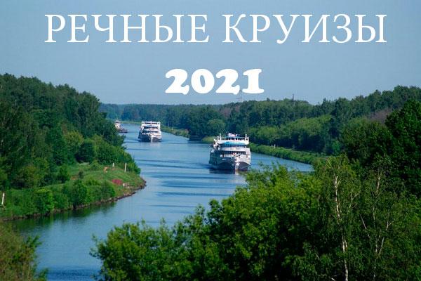 rechnye-kruizy-2021